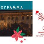 Καλαμαριά: Χριστούγεννα στην Πόλη – Εορταστικό Πρόγραμμα