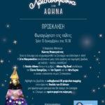 Αθήνα: Αύριο η φωταγώγηση στο Σύνταγμα, με Έλενα Παπαρίζου