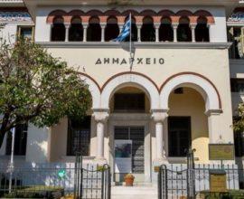 Δήμος Ιωαννιτών: Την Τετάρτη (11/12) η συνεδρίαση του Δημοτικού Συμβουλίου