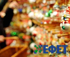 ΕΦΕΤ: Εντείνει τους ελέγχους στην αγορά τροφίμων ενόψει Χριστουγέννων