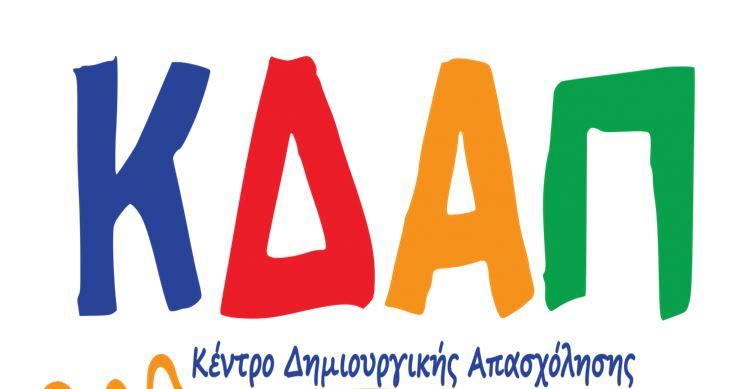 Δήμος Ηγουμενίτσας: Στήριξη του θεσμού των ΚΔΑΠ και ΚΔΑΠμεΑ