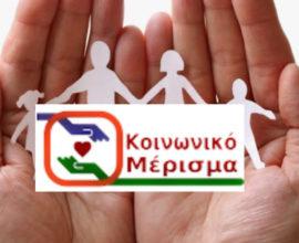 Κοινωνικό μέρισμα: Πότε θα ανοίξει η πλατφόρμα για τις αιτήσεις