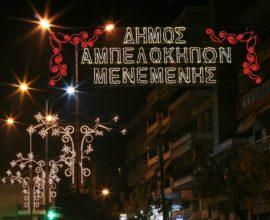 Αναβάλλονται λόγω κακοκαιρίας για την Πέμπτη,  οι εορταστικές στους Αμπελόκηπους Θεσσαλονίκης