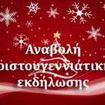 Δήμος Παύλου Μελά: Αναβάλλεται η σημερινή χριστουγεννιάτικη εκδήλωση στη Νικόπολη λόγω βροχόπτωσης