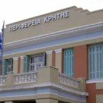 Περιφέρεια και Πολυτεχνείο Κρήτης, συμπράττουν ερευνητικά για τεχνολογικά ατυχήματα μεγάλης έκτασης