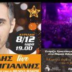 Ο Δήμος Καστοριάς φοράει τα γιορτινά του – Συναυλία με τον Μιχάλη Χατζηγιάννη