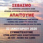Ανοιχτή επιστολή προς τους πολίτες του Β. Αιγαίου και όλης της χώρας από την «ΣΥΜΠΑΡΑΤΑΞΗ ΠΟΛΙΤΩΝ» για το προσφυγικό