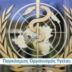 Παγκόσμιος Οργανισμός Υγείας: Υψηλή απειλή ο κορονοϊός
