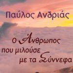 Ο Παύλος Ανδριάς αποκλειστικά στο OTAVOICE