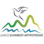 Δύο νέοι Αντιδήμαρχοι ορίζονται με απόφαση του Δημάρχου Ελληνικού-Αργυρούπολης Γιάννη Κωνσταντάτου