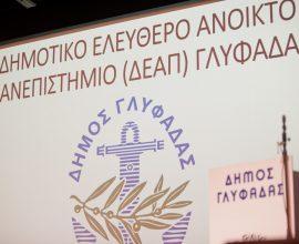 Δήμος Γλυφάδας: Νέα διάλεξη τη Δευτέρα στο ΔΕΑΠ
