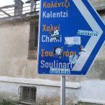 Αυτοκόλλητα πάνω σε πινακίδες γίνονται παγίδες θανάτου – Αυστηρή προειδοποίηση από τον Δήμο Βέλου Βόχας