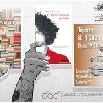 Δήμος Αγίου Δημητρίου: Λέσχη Ανάγνωσης – Συνεχίζεται το αφιέρωμα Βραβεία Νόμπελ Λογοτεχνίας: 2005 -2019
