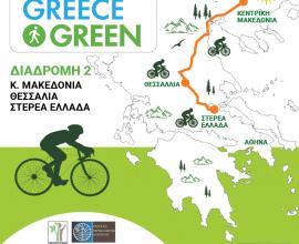 Πράσινο Ταμείο: «Οι ποδηλατικοί δρόμοι της Ευρώπης φτάνουν και στην Ελλάδα, μέσω του δικτύου EuroVelo»