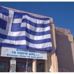 Προσφυγικό-Μεταναστευτικό: Γενική απεργία στα νησιά του Βορείου Αιγαίου (video)