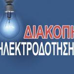 Δήμος Κιλελέρ: Παρέμβαση αντιδημάρχου Δ.Ε. Νίκαιας-Κραννώνα για τη διακοπή ρεύματος