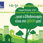 Δήμος Παύλου Μελά: Περιβαλλοντικός διαγωνισμός για μαθητές και ενήλικες