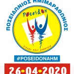 Δήμος Παλαιού Φαλήρου: Μεγάλη η ανταπόκριση και το ενδιαφέρον για το Ποσειδώνιο Ημιμαράθωνιο στις 26 Απριλίου