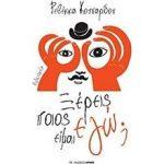 ΛΟΓΟΤΕΧΝΙΚΕΣ ΔΙΑΔΡΟΜΕΣ: Ξέρεις ποιος είμαι εγώ; της Ρεβέκκας Κοτσαρίδου