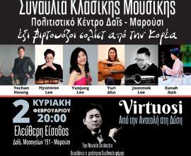 Συναυλία Κλασικής Μουσικής στο Πολιτιστικό Κέντρο Δαΐς στο Μαρούσι: «Βιρτουόζοι – Από την Ανατολή στη Δύση»
