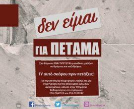 Εκστρατεία ενημέρωσης του Δήμου Βύρωνα για την καθαριότητα και την ανακύκλωση στην πόλη