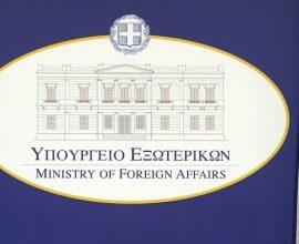 Απάντηση του ΥΠΕΞ στις προκλητικές δηλώσεις Ερντογάν: «Είναι οξύμωρο να επιχειρεί μαθήματα διεθνούς νομιμότητας ο κατεξοχήν παραβάτης»
