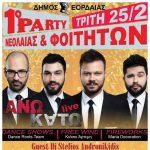 Αποκριάτικο πάρτι Νεολαίας και Φοιτητών Εορδαίας