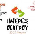 «Ημέρες Θεάτρου» στον Δήμο Καλαμαριάς από 20 έως 27 Μαρτίου