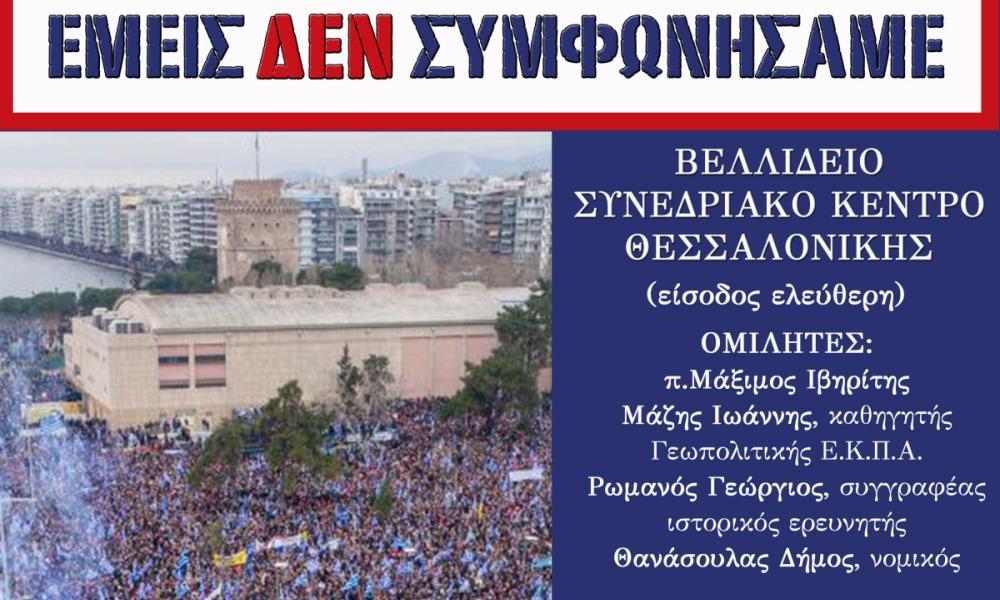 Αποτέλεσμα εικόνας για εκδήλωση για το δημογραφικό, τη Μακεδονία και το μεταναστευτικό