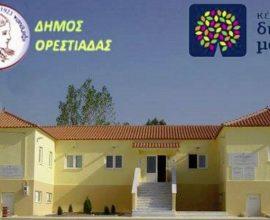 Πρόσκληση εκδήλωσης ενδιαφέροντος συμμετοχής στα τμήματα μάθησης του Κέντρου Διά Βίου Μάθησης (Κ.Δ.Β.Μ.) Δήμου Ορεστιάδας