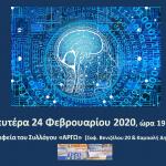 Δήμος Χαλανδρίου: Διάλεξη με θέμα «Νευρωνικά Δίκτυα και Τεχνητή Νοημοσύνη» από την «ΑΡΓΩ»