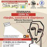 Η 2η Σειρά Σεμιναρίων στο Κτήριο Ναυπακτία – «Έφηβος, οικογένεια και εξαρτήσεις»