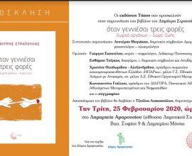 Υπό την αιγίδα του Δ. Αμαρουσίου, η παρουσίαση του βιβλίου «Όταν γεννιέσαι τρεις φορές, δωρεάν οργάνων- δώρο ζωής» του Δ. Στρατούλη