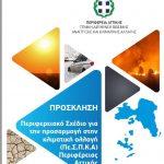 Ημερίδα της Περιφέρειας Αττικής για το Περιφερειακό σχέδιο για την προσαρμογή στην κλιματική αλλαγή