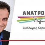 «Ανατροπή – Δημιουργία»: Κάλεσμα σε σύσκεψη για ΑΝΑΤΡΟΠΗ της κυβερνητικής απόφασης για βίαιη απολιγνιτοποίηση της Δ. Μακεδονίας