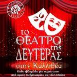 «Το Θέατρο της Δευτέρας» στην Καλλιθέα»! Οι παραστάσεις πραγματοποιούνται με ελεύθερη είσοδο για το κοινό