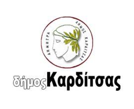 Αναστέλλονται για έξι μήνες οι πληρωμές προς το Δήμο Καρδίτσας