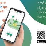 Δήμος Αμπελοκήπων-Μενεμένης: To «Followgreen App», είναι εδώ!