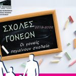 Δήμος Παλλήνης: «Οι Γονείς Πηγαίνουν Σχολείο» 2019-2020