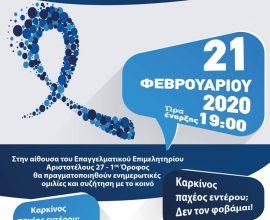 ΠΚΜ: Ενημερωτική ημερίδα με θέμα «Η πρόληψη του καρκίνου παχέος εντέρου»