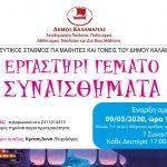 Εργαστήρι  Διαχείρισης συναισθημάτων για  μαθητές στον Δήμο Καλαμαριάς