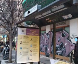 Δήμος Θεσσαλονίκης: Ενημερωτικές αφίσες για τον κορονοϊό στις στάσεις του ΟΑΣΘ