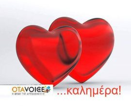 Και την Τετάρτη (26/2) η ενημέρωση σας είναι στο OTAVOICE!