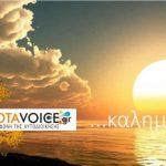 Και το Σάββατο (22/2) η ενημέρωση σας είναι στο OTAVOICE!
