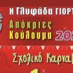 Καρναβάλι και Κούλουμα στον Δήμο Γλυφάδας