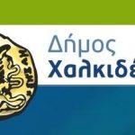 Προσωρινή διακοπή λειτουργίας σχολικών μονάδων Δήμου Χαλκιδέων για προληπτικούς λόγους.