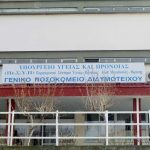 Δήμος Διδυμοτείχου: Σημαντική δωρεά από τη Σουηδία για το Γενικό Νοσοκομείο εξασφάλισε ο σύλλογος καρκινοπαθών και Σπάνιων Παθήσεων Έβρου «Μαζί για ζωή»