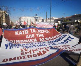 Σε εξέλιξη οι πορείες διαμαρτυρίας για το ασφαλιστικό νομοσχέδιο σε όλη τη χώρα