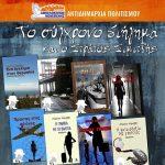 Παρουσίαση του έργου του Στράτου Σιμιτζή στον Δήμο Αμπελοκήπων-Μενεμένης