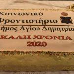Δήμος Αγίου Δημητρίου: Εκδήλωση προς τιμήν της εκπαιδευτικής και μαθητικής κοινότητας του Κοινωνικού Φροντιστηρίου